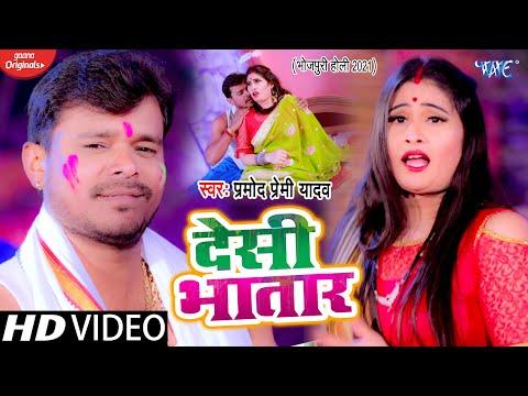 #VIDEO - #Pramod Premi Yadav   खैनी खाके डाले त बेचैनी धरेला   Bhojpuri Holi Song 2021
