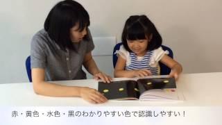 今回は5歳1ヶ月のお子様にポプラ社の知育絵本「まるまるまるのほん」で...
