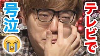 【悲報】ヒカキン、テレビで号泣…その時の映像がこちら thumbnail