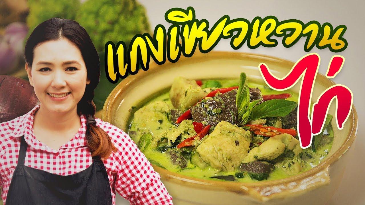 แกงเขียวหวานไก่ สูตรพริกแกงเขียวหวาน สอนทำอาหารไทย ทำอาหารง่ายๆ   ครัวพิศพิไล