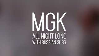 MGK S ALL NIGHT LONG WITH RUSSIAN SUBS ПЕРЕВОД