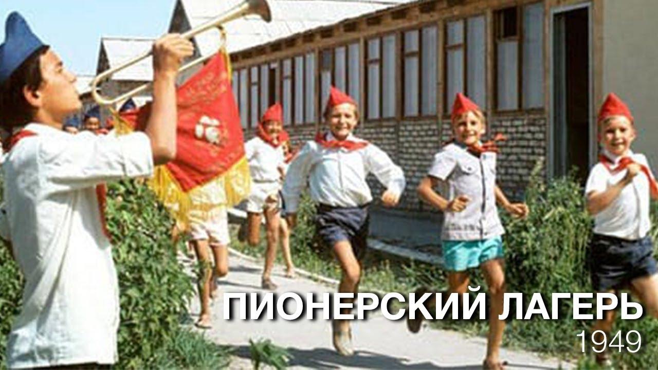 Пионерский лагерь. СССР. 1949 год. Жизнь в лагере. - YouTube