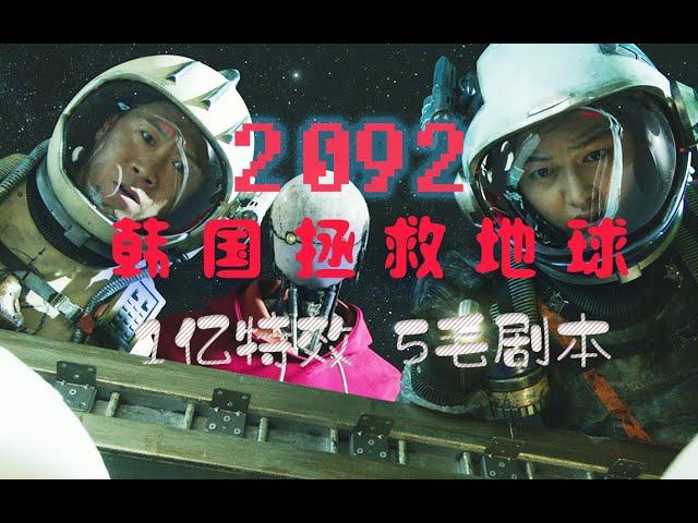 【牛叔】核平地球,超能蘿莉,距離窮人滅亡只剩下5分鐘,這三個韓國人決定救了!