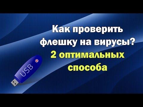 Как проверить usb на вирусы