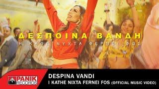 Δέσποινα Βανδη - Η Κάθε Νύχτα Φέρνει Φως - Official Music Video