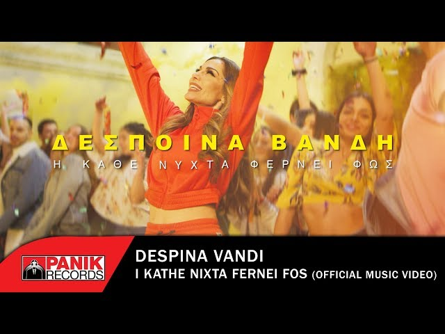 Δέσποινα Βανδή - Η Κάθε Νύχτα Φέρνει Φως - Official Music Video
