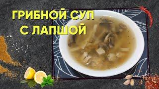 Грибной суп с лапшой в Мультиварке Рецепт Готовка Калорийность и БЖУ