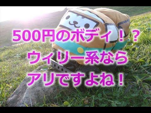 タミヤ・ビッグタイヤRCカー【GF-01】500円でポフポフねこあつめボディにしてみた!ダンボールドライブのぬいぐるみ乗っけただけですけどね(笑)Plush-Dollor-Body-or-WR-02