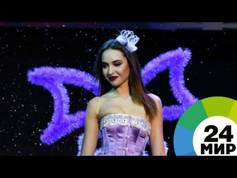 «Топ-модель СНГ»: в Ереване выбрали самую красивую девушку Содружества - МИР 24