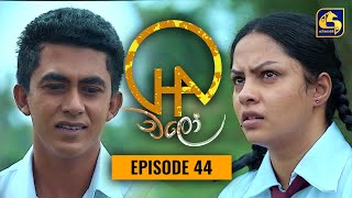 Chalo    Episode 44    චලෝ      10th September 2021 Thumbnail
