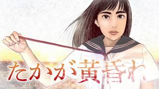 花沢健吾最新コミック『たかが黄昏れ』第1集PV