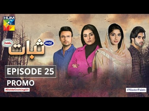 Sabaat | Episode 25 | Promo | Digitally Presented By Master Paints | Digitally Powered By Dalda