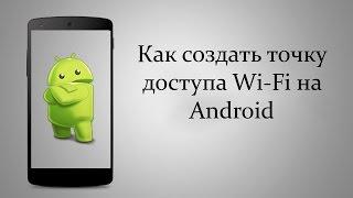 Как раздать интернет через wi-fi с телефона Android(Использование Android телефона в качестве модема! Легко создать точку доступа Wi-Fi и раздавать интернет на любы..., 2016-01-12T20:39:40.000Z)