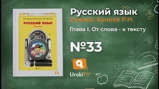 Упражнение 33 — Русский язык 2 класс (Бунеев Р.Н., Бунеева Е.В., Пронина О.В.)