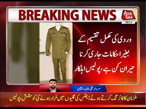 Multan Police to Wear New Uniform Today