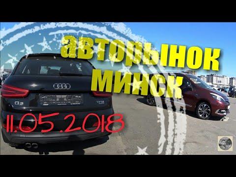 продажа бу авто, Авторынок ждановичи