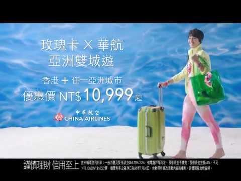 臺新玫瑰卡‧雙套來回機票NT$10.999元起‧《亞洲雙城遊篇》 - YouTube