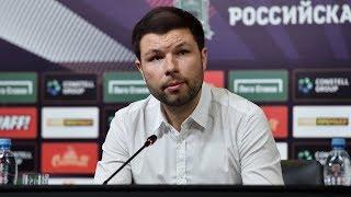 Пресс-конференция после матча «Краснодар» - «Уфа»