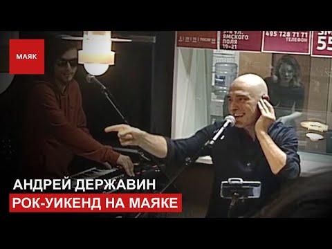 """Андрей Державин и группа """"Сталкер"""" - Выступление на Маяке"""