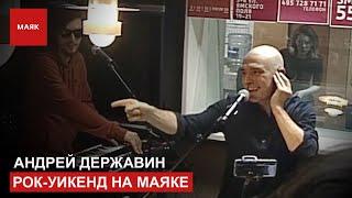 Андрей Державин и группа Сталкер Выступление на Маяке