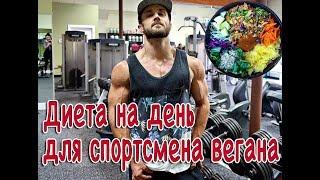 ДИЕТА для вегана-спортсмена. Дневной рацион для набора массы   русская озвучка