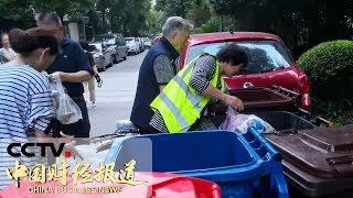 《中国财经报道》 20190708 10:00| CCTV财经