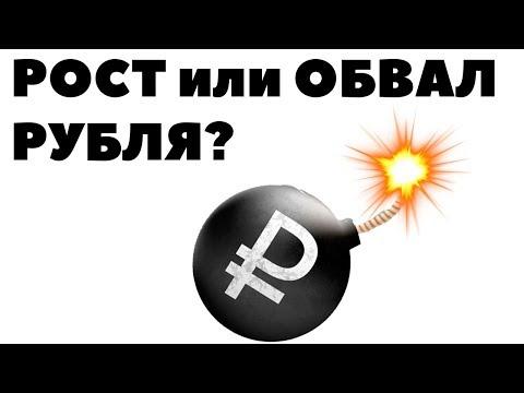 Дедолларизация на словах. Что будет с рублем в ноябре 2018? Прогноз по курсу рубля на ноябрь