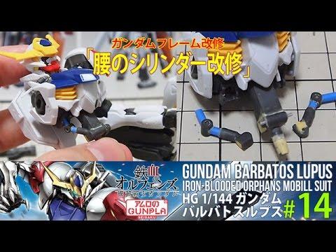 ガンプラ「HG ガンダムバルバトスルプス(Gundam Barbatos Lupus)」#14腰のシリンダーを改修/鉄血のオルフェンズ第2期(Iron-Blooded Orphans)