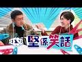 《堅離地愛堅離地》堅係笑話︳See See TVB