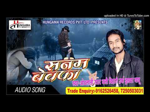नेहवा बेवफा हो गइल। Nehawa Bewafa Ho Gail(Hungama Music)Singer Othlali Star Bali Bihari