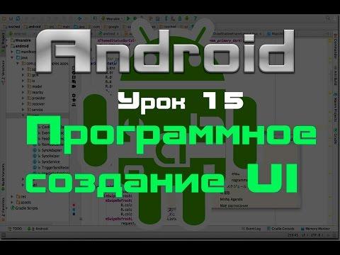 Android. Программное создание интерфейса. Урок 15