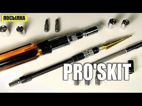 Отвертка Pro'sKit с храповым механизмом
