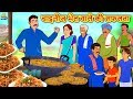 Download Video चाइनीज भेल वाले की सफलता - Hindi Kahaniya   Bedtime Moral Stories   Hindi Fairy Tales   Koo Koo TV MP4,  Mp3,  Flv, 3GP & WebM gratis