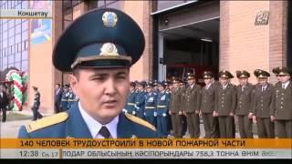 В Кокшетау 140 человек трудоустроили в новой пожарной части