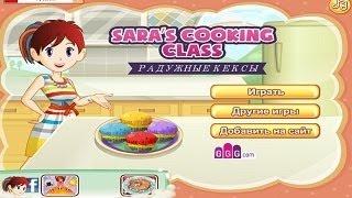 Игры для девочек / Радужные кексы Кухня Сары