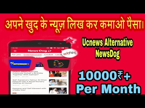 How to write and post News in NewsDog | Earn more than 10000₹ From Monetize Ads Revenue | Hindi