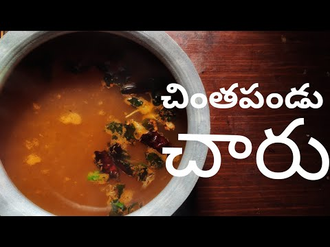 చింతపండు చారు | easy chinthapandu charu making | vimala vantillu