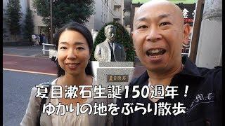 夏目漱石ゆかりの地をぶらり散歩してきました。 1.夏目漱石誕生の地 ...