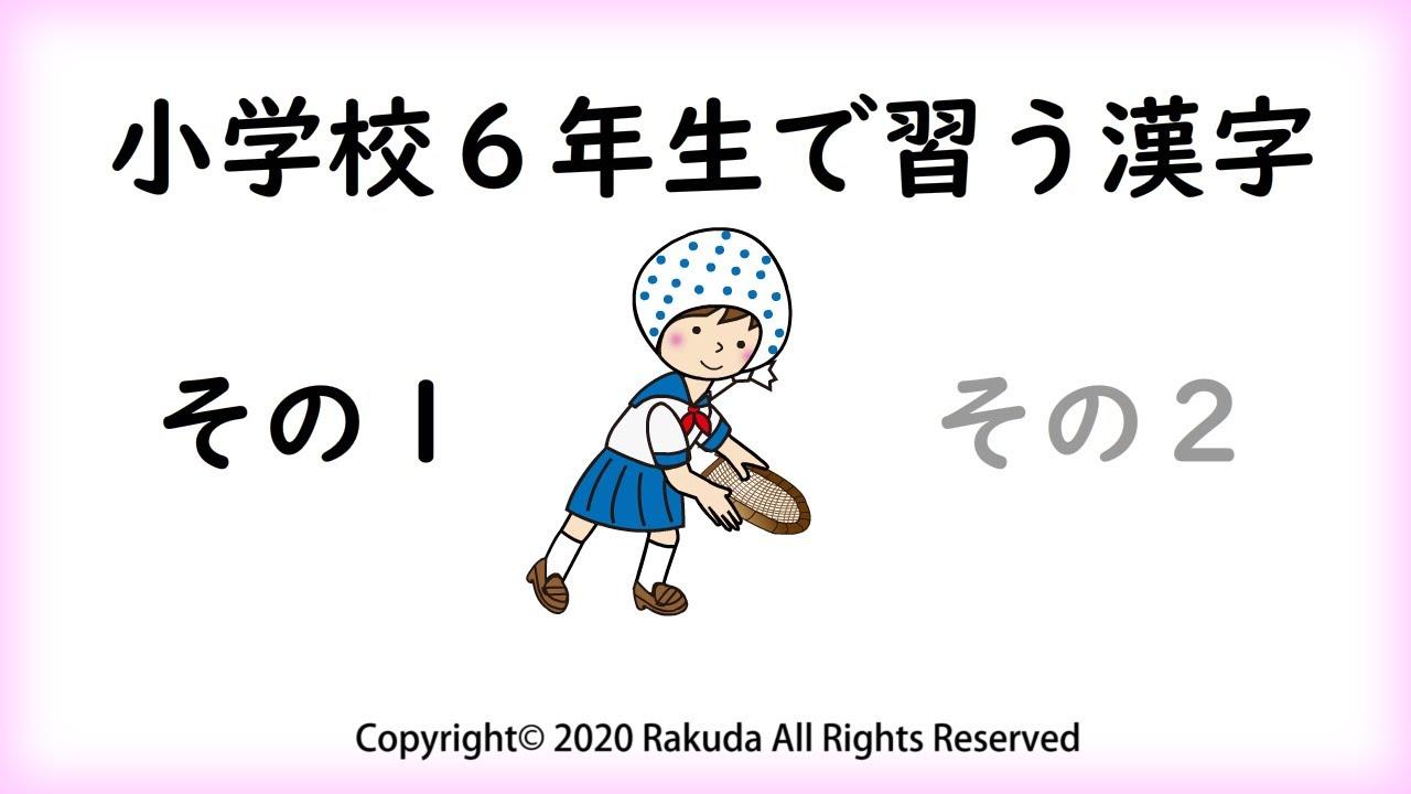 で 習う 年生 漢字 6