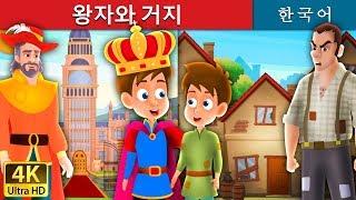 왕자와 거지   동화   한국 동화