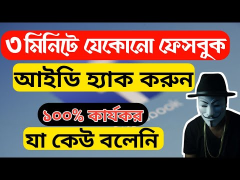 hack facebook account online free - Facebook account hack just 3 minute । is it really possible ?