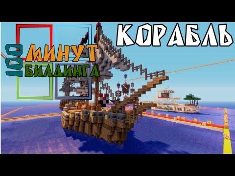 видео: Minecraft: лучший Корабль за 100 минут