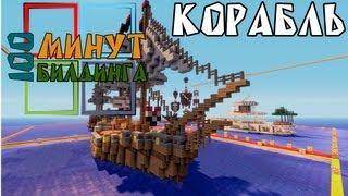 Minecraft: лучший Корабль за 100 минут