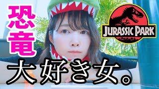 恐竜が好きすぎる女、ジュラシックパークへ行く。【USJ】