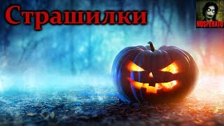 Страшные истории на Хэллоуин