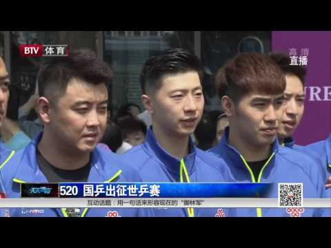 [News][20170520] Tiantian Sports - Team China heads to Europe | WTTC 2017