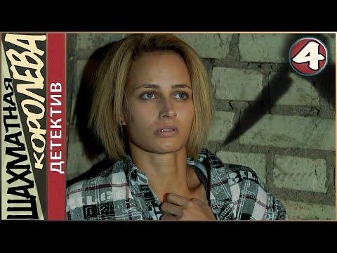 Шахматная королева (2019). 4 серия. Детектив, премьера.