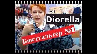 Бюстгальтер Diorella-1.НИЖНЕЕ БЕЛЬЕ. Обзор товара