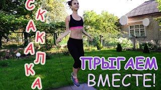 видео Прыжки на скакалке для похудения. Упражнения со скакалкой
