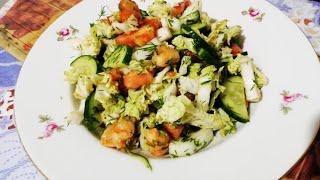 Салат с креветками и необычная заправка